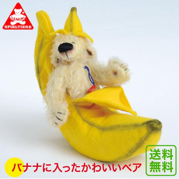 クレメンスベア・バナナ CL45015 送料無料 (ぬいぐるみ、人形) 知育玩具 テディベア ぬいぐるみ くま ドイツ アンティーク 人形 おもちゃ 学習トイ 学習 ごっこ遊び ままごと