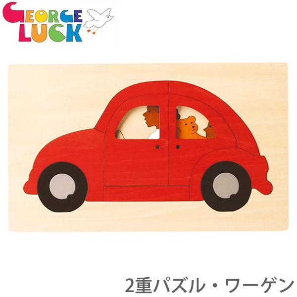 ジョージ・ラック・パズル 2重パズル・ワーゲン GL8243 知育玩具 木製パズル 1歳 2歳 3歳 4歳 5歳 出産祝い ジョージ ラック クリスマスプレゼント 子供 おもちゃ 知育 男の子 女の子 赤ちゃん 小学生