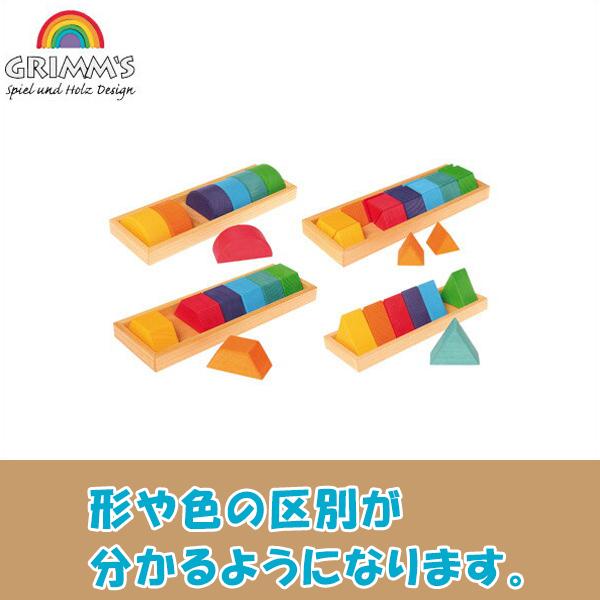 積み木 学習トイ ブロック グリムス GM色と形つみき(4種) GM10066 送料無料 知育玩具 知育 おもちゃ 赤ちゃん ベビー 出産祝い 子供 木製 0歳 1歳 2歳 3歳 木のおもちゃ レインボー