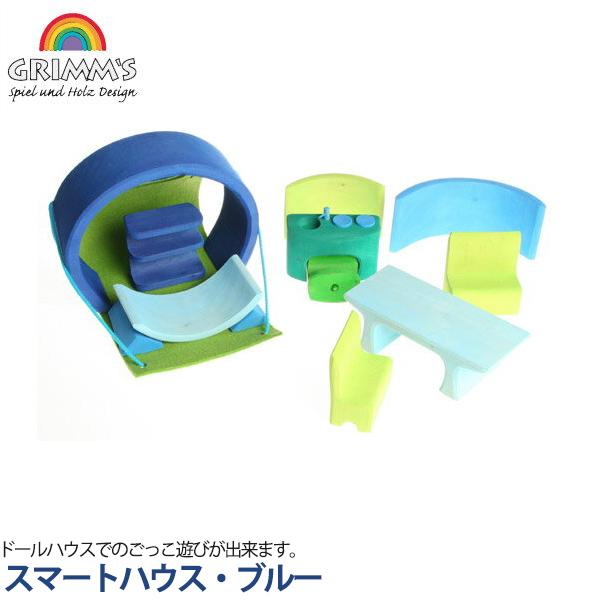 ごっこ遊び ままごと 学習 グリムス スマートハウス・ブルー GM10881 送料無料 知育玩具 赤ちゃん ベビー 出産祝い 子供 知育 おもちゃ 木製 ままごと 0歳 1歳 2歳 3歳 木のおもちゃ レインボー