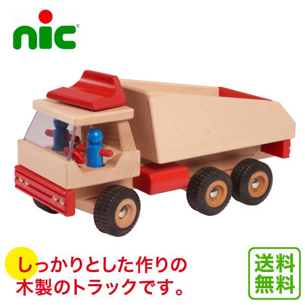NIC ニック ヴァルター・トラック NC66511 送料無料 赤ちゃん ベビー 出産祝い 子供 木製 おもちゃ 知育玩具 0歳 1歳 2歳 3歳 4歳 積み木 学習トイ 学習