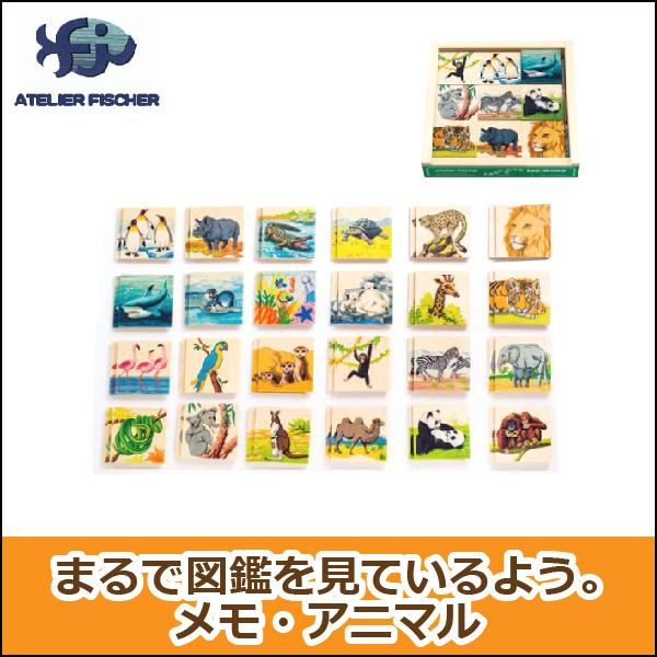 品揃え豊富で アトリエ FISCHER・フィッシャー ATELIER ATELIER FISCHER メモ・アニマル AF8011 AF8011 知育玩具, チルドレン通信:7455c5f3 --- canoncity.azurewebsites.net