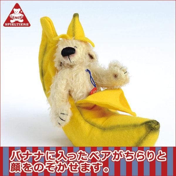 クレメンス Clemens クレメンスベア・バナナ CL45015 送料無料 知育玩具