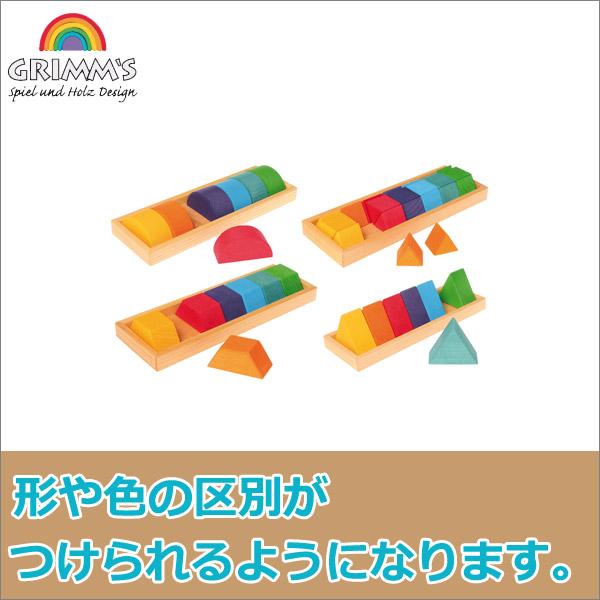 グリムス GRIMM'S GM色と形つみき(4種) GM10066 送料無料 知育玩具