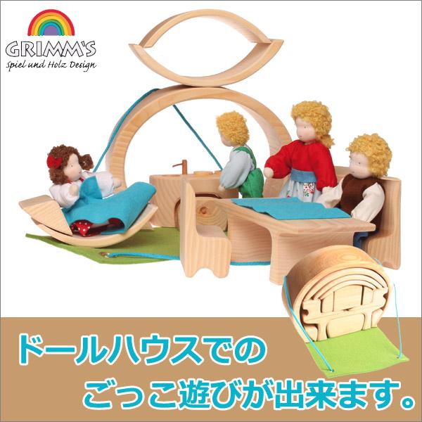 グリムス GRIMM'S スマートハウス・ナチュラル GM10882 送料無料 木製 ままごと 知育玩具