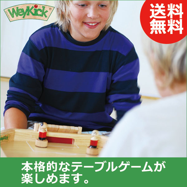 ウェイキック Weykick キンダースタジアム UW7500 送料無料 知育玩具