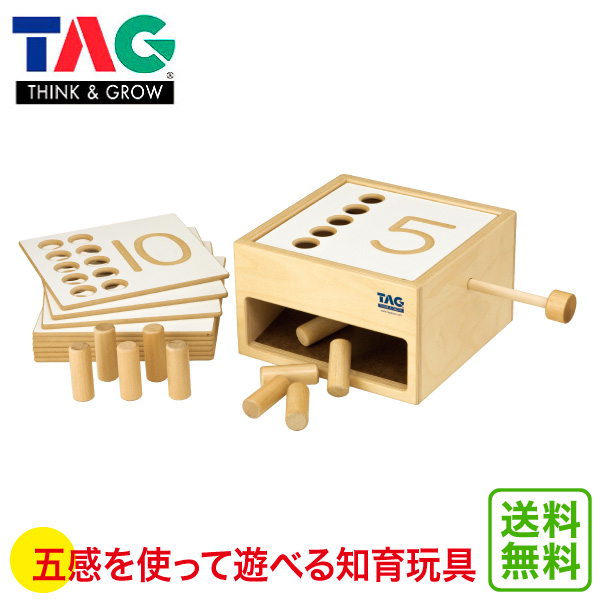 TAG 転がり落ちてくる数の箱 TGCMR1 送料無料 知育玩具 知育 おもちゃ 木製 数字 0歳 1歳 1歳半 2歳 3歳 4歳 5歳 男 女 男の子 女の子 子供 ランキング 小学生 プレゼント 木のおもちゃ 誕生日プレゼント 積み木 学習トイ 学習