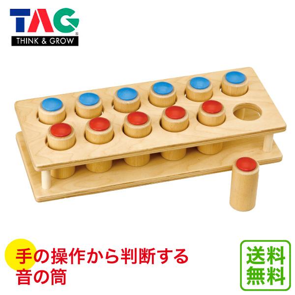 TAG 手の操作から判断する音の筒 TGCS2 送料無料 知育玩具 知育 おもちゃ 木製 音 音楽 0歳 1歳 1歳半 2歳 3歳 4歳 5歳 男 女 男の子 女の子 子供 ランキング 木のおもちゃ 誕生日プレゼント 積み木 学習トイ 学習