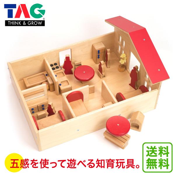 TAG セラピー用プレイハウスセット TGP31 送料無料 知育玩具 知育 おもちゃ 木製 0歳 1歳 1歳半 2歳 3歳 4歳 5歳 男 女 男の子 女の子 子供 ランキング 小学生 プレゼント 木のおもちゃ 誕生日プレゼント 積み木 学習トイ 学習