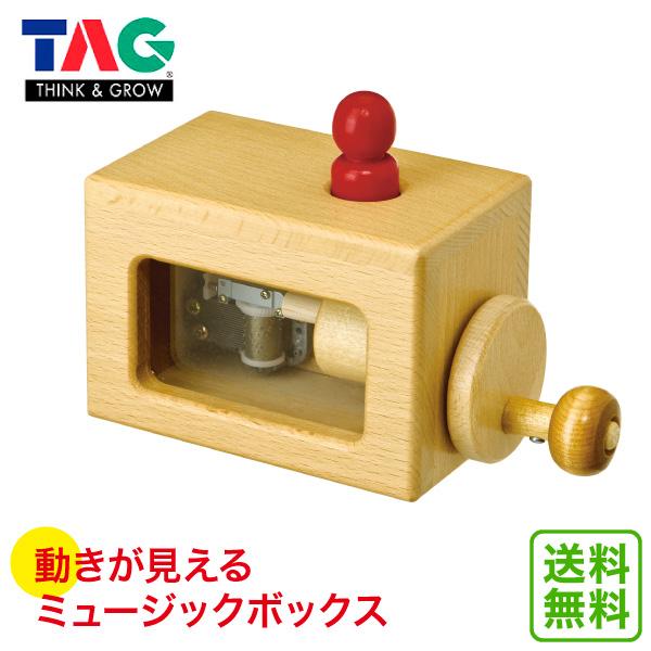 リズム 音楽 12ヵ月 学習トイ TAG 動きが見えるミュージックボックス TGSC2 送料無料 知育玩具 知育 楽器 おもちゃ 木製 0歳 1歳 1歳半 2歳 3歳 4歳 5歳 男 女 男の子 女の子 子供 ランキング 小学生