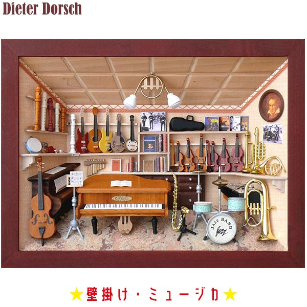 Dieter Dorsch ディータードルシュ 壁掛け・ミュージカ DD8675 送料無料 知育玩具 インテリア おもちゃ 置物 アンティーク
