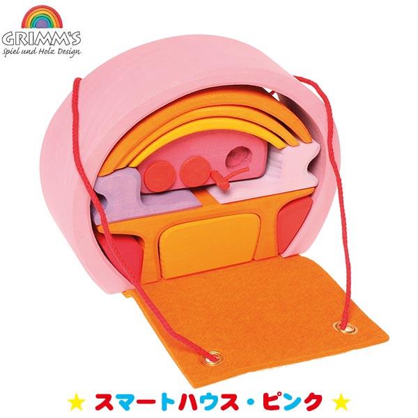 ごっこ遊び ままごと 学習 グリムス スマートハウス・ピンク GM10880 GRIMM'S 送料無料 知育玩具 赤ちゃん ベビー 出産祝い 子供 知育 おもちゃ 木製 ままごと 0歳 1歳 2歳 3歳 木のおもちゃ レインボー
