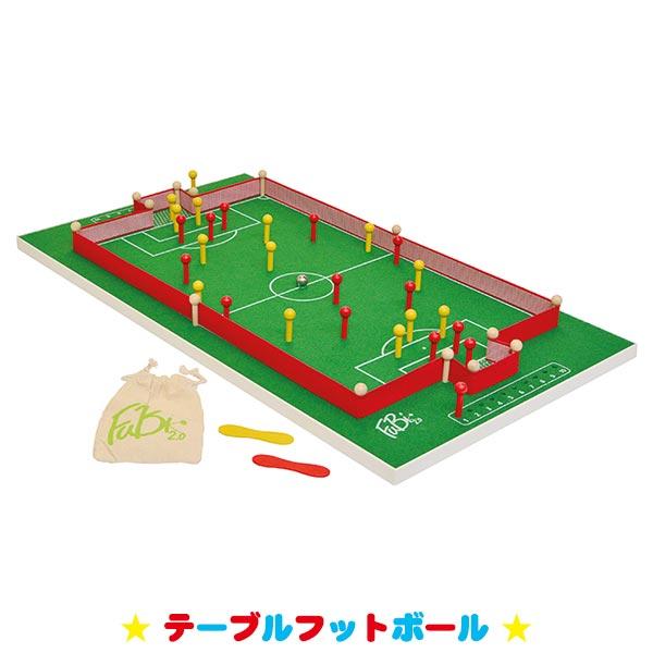 テーブルフットボール LG2001 知育玩具 送料無料
