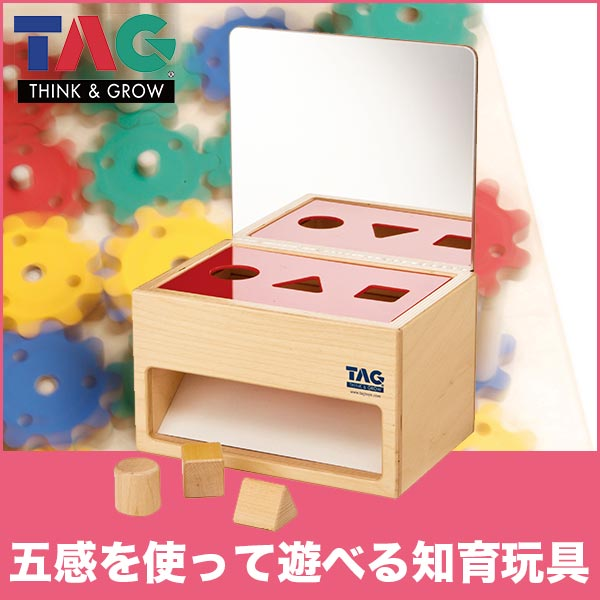TAG 鏡の付いた形の分類箱 TGESC9 送料無料 知育玩具 知育 おもちゃ 木製 0歳 1歳 1歳半 2歳 3歳 4歳 5歳 男 女 男の子 女の子 子供 ランキング 小学生 プレゼント 木のおもちゃ 誕生日プレゼント 積み木 学習トイ 学習