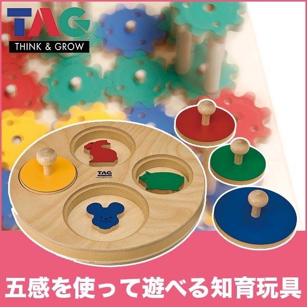 TAG 回転させて記憶しよう TGMSC7 送料無料 知育玩具 知育 おもちゃ 木製 0歳 1歳 1歳半 2歳 3歳 4歳 5歳 男 女 男の子 女の子 子供 ランキング 小学生 プレゼント 木のおもちゃ 誕生日プレゼント 積み木 学習トイ 学習