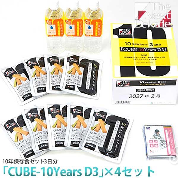The Next Dekade 10年保存食セット3日分 「CUBE-10Years D3」×4セット 送料無料