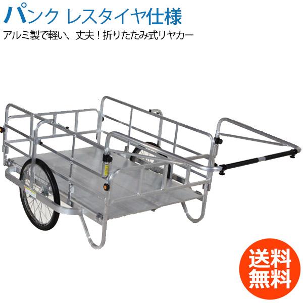 アルミ製 パンクレス折り畳み式リヤカー 1208N