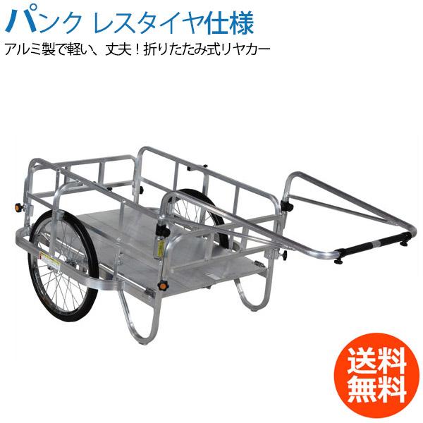 アルミ製 パンクレス折り畳み式リヤカー 906N