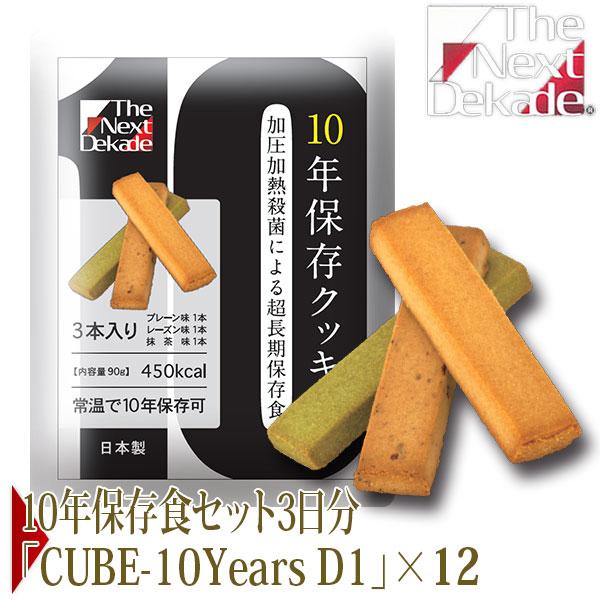 The Next Dekade 10年保存食セット3日分 「CUBE-10Years D1」×12セット 送料無料
