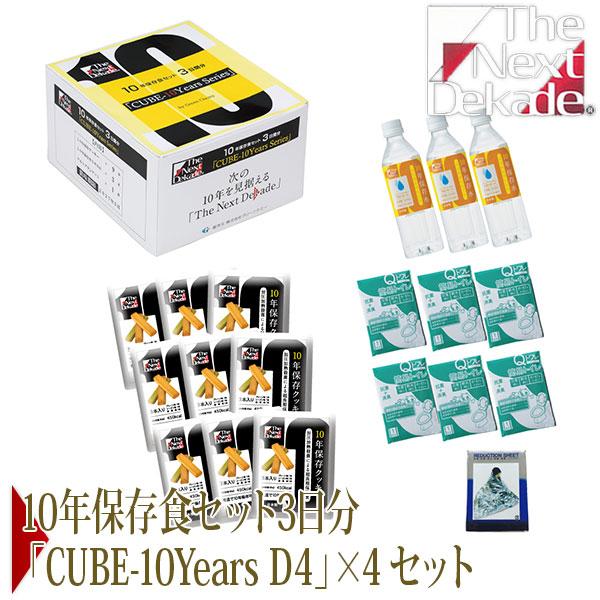The Next Dekade 10年保存食セット3日分 「CUBE-10Years D4」×4セット 送料無料