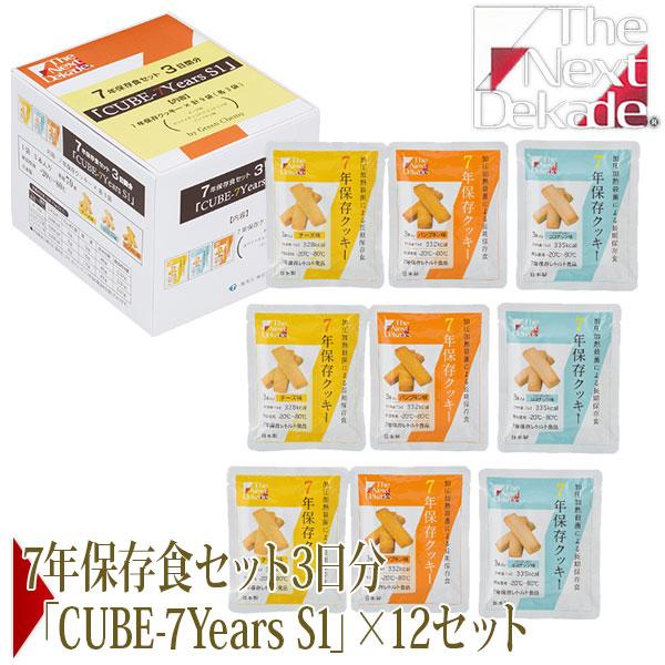 The Next Dekade 7年保存食セット3日分 「CUBE-7Years S1」×12セット 送料無料