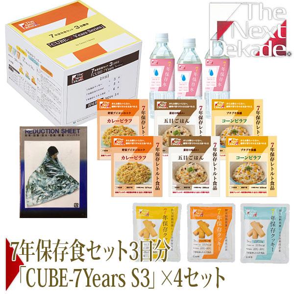 The Next Dekade 7年保存食セット3日分 「CUBE-7Years S3」×4セット 送料無料