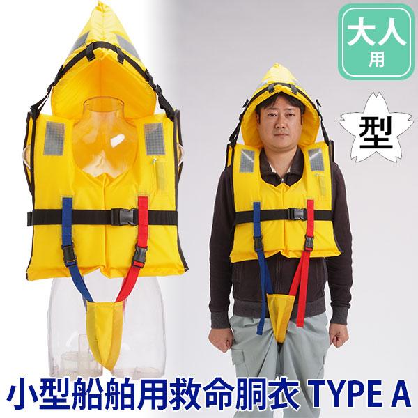 ライフジャケット 小型船舶用救命胴衣 TYPE A 大人用 FCT-L