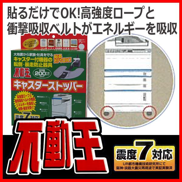 キャスターストッパー (2個入り) FFT-012