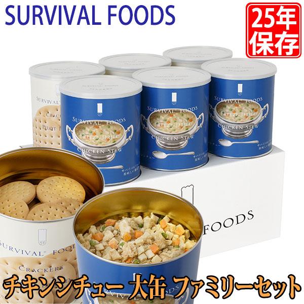 保存食 25年保存 サバイバルフーズ チキンシチュー 大缶 ファミリーセット 6缶セット 送料無料