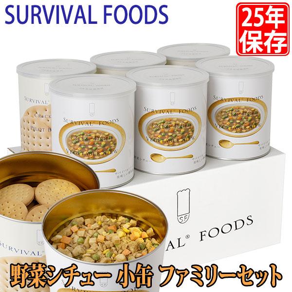 保存食 25年保存 サバイバルフーズ 野菜シチュー 小缶 ファミリーセット 6缶セット 送料無料