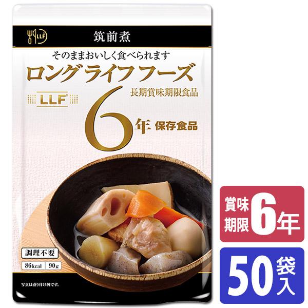 保存食 6年保存 LLF食品 筑前煮 50袋入 LLF-10 送料無料