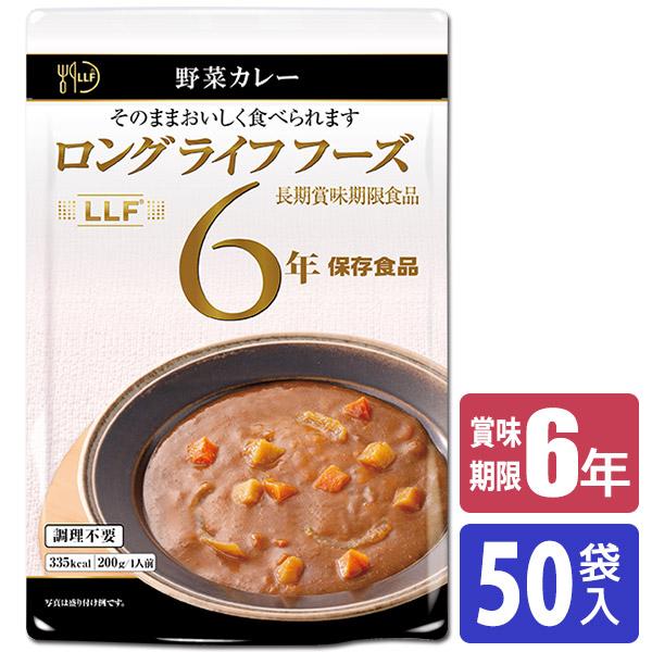 保存食 6年保存 LLF食品 野菜カレー 50袋入 LLF-14 送料無料