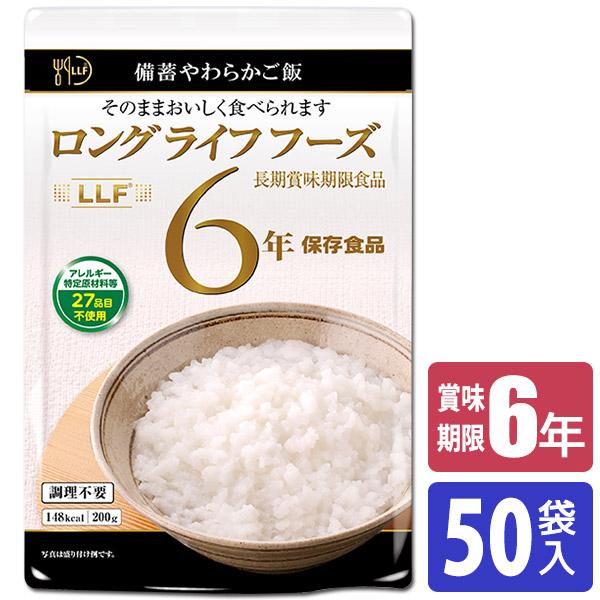 保存食 6年保存 LLF食品 やわらかご飯 50袋入 LLF-4 送料無料