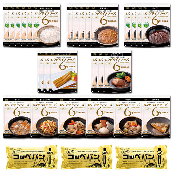 保存食セット 6年保存 LLF食品 Bセット(携行食) 1人用3日分 30食入り LLF-B 送料無料