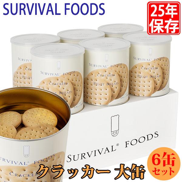保存食 25年保存 サバイバルフーズ クラッカー 大缶 6缶セット 送料無料