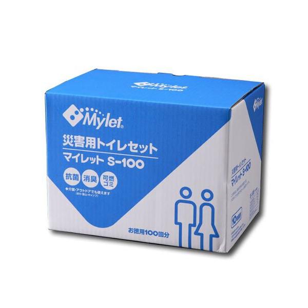 簡易トイレ・防災用品 マイレット S-100 mylet-S-100 送料無料