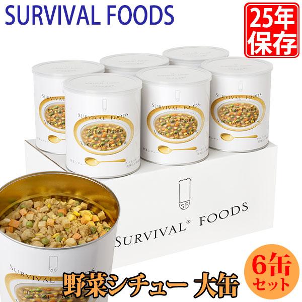 保存食 25年保存 サバイバルフーズ 野菜シチュー 大缶 6缶セット 送料無料