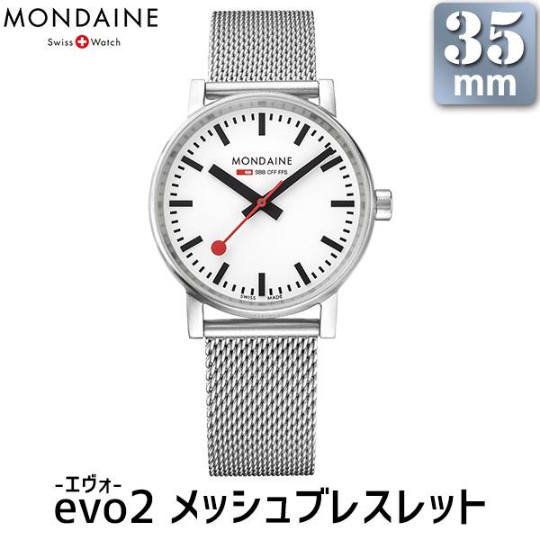 Mondaine モンディーン SBB エヴォ2 35mm メッシュブレスレット 腕時計 リストウォッチ レディース メンズ SBBR35-ME 送料無料