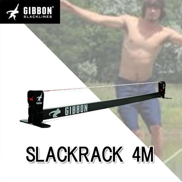 ギボン GIBBON SLACKRACK 4M 131001 送料無料
