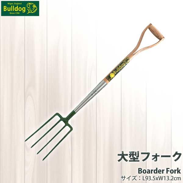 Bulldog ブルドッグ Boarder Fork 大型フォーク 5715042820 送料無料