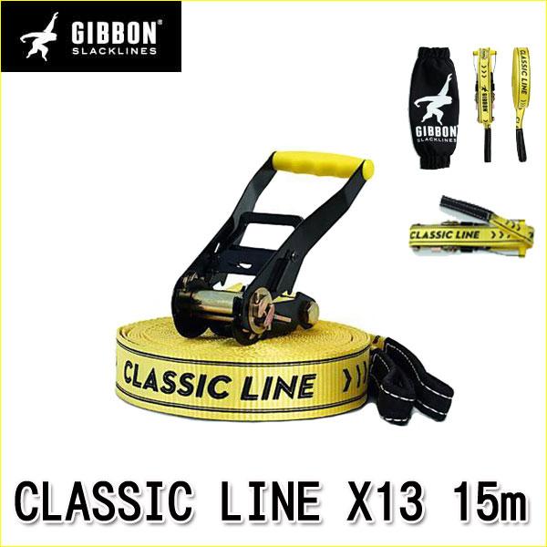 ギボン GIBBON CLASSSIC LINE X13 15m 130001 送料無料