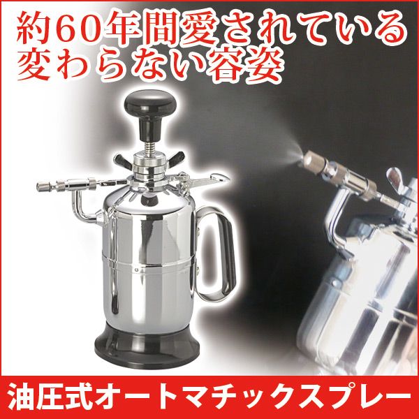 霧吹き ミスト 細かい オートマチックスプレー 960cc #10【あす楽対応】