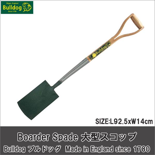 Bulldog ブルドッグ Boarder Spade 大型スコップ 5609092820 送料無料