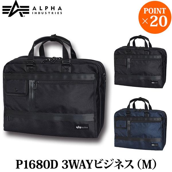 ALPHA INDUSTRIES アルファインダストリーズ P1680D 3WAYビジネスバッグ(M) 40009 BK NV 送料無料