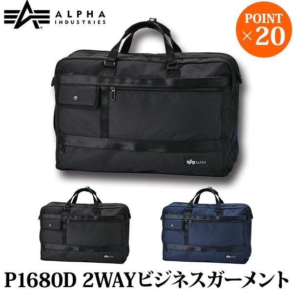 ALPHA INDUSTRIES アルファインダストリーズ P1680D 2WAYビジネスガーメント 40063 BK NV 送料無料