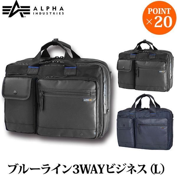 ALPHA INDUSTRIES アルファインダストリーズ ブルーライン3WAYビジネスバッグ(L) 4725 BK NV 送料無料, サプリストック:02768ce5 --- 1percent.jp
