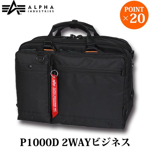 ALPHA INDUSTRIES アルファインダストリーズ P1000D 2WAYビジネスバッグ 4951 BK 送料無料