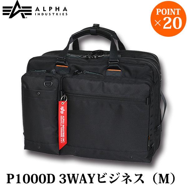 ALPHA INDUSTRIES アルファインダストリーズ P1000D 3WAYビジネスバッグ(M) 4952 BK 送料無料