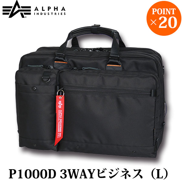 ALPHA INDUSTRIES アルファインダストリーズ P1000D 3WAYビジネスバッグ(L) 4953 BK 送料無料