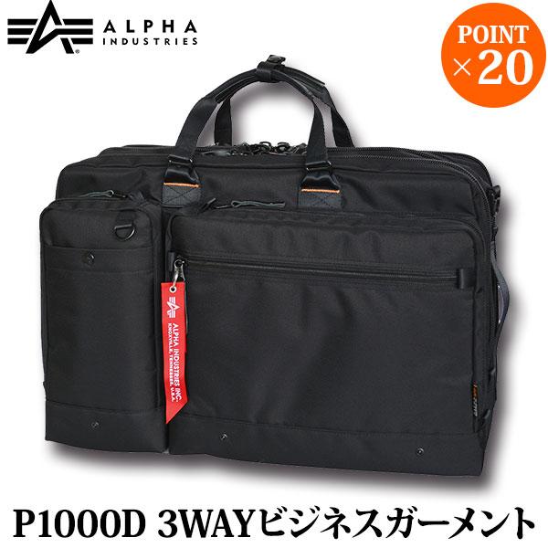 ALPHA INDUSTRIES アルファインダストリーズ P1000D 3WAYビジネスガーメント 4954 BK 送料無料